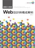 網頁表裡-Web 設計與構成解析-cover