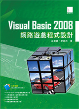 Visual Basic 2008 網路遊戲程式設計-cover