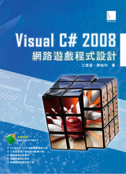 Visual C# 2008 網路遊戲程式設計-cover