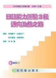 日語能力測驗 3 級《邁向及格之路》-cover