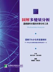 圖解多變量分析-透視資料本質的科學分析工具-cover