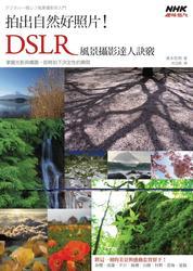 拍出自然好照片!DSLR 風景攝影達人訣竅-cover