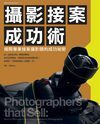 攝影接案成功術-cover