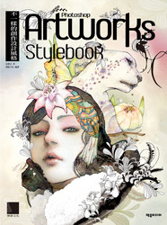 不一樣的創作設計風格-Photoshop Artworks Stylebook-cover