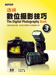 透視數位攝影技巧第三輯 (The Digital Photography Book, Volume 3)