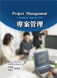 專案管理 (Project Management, 5/e)-cover