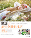 黑麵 × 美少女攝影技巧-cover