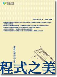 程式之美-微軟技術面試心得【精裝限量版】-cover