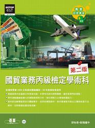 國貿業務丙級檢定學術科, 2/e-cover