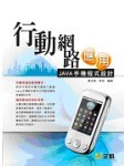 行動網路應用-Java 手機程式設計-cover