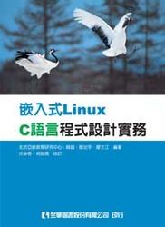 嵌入式 Linux C 語言程式設計實務-cover