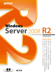 Windows Server 2008 R2 安裝與管理-cover