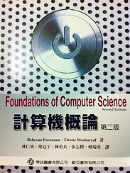 計算機概論 (Forouzan:Foundations of Computer Science, 2/e)-cover