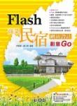 Flash 商業民宿網站設計創意 GO-cover