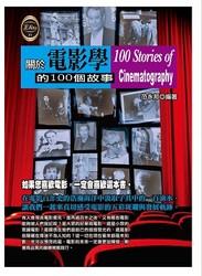 關於電影學的 100 個故事-cover