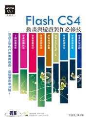 Flash CS4 動畫與遊戲製作必修技-cover