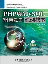 PHP & MySQL 網頁設計範例教本-cover