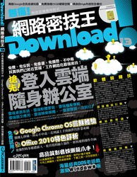 Download! 網路密技王 No.13-cover