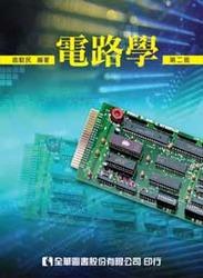 電路學, 2/e-cover