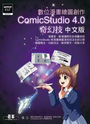 數位漫畫繪圖創作 ComicStudio 4.0 奇幻技 (中文版)-cover