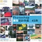 Photoshop 廣告設計作成 × 45 例-cover