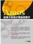 Amos 結構方程模式概論與實作-cover