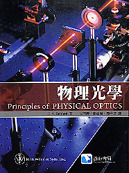 物理光學 (Bennett : Principles of Physical Optics)-cover