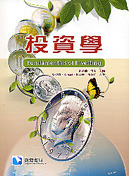 投資學-cover