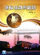 運輸規劃與網路-cover