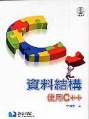 資料結構─使用C++-cover