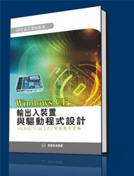 Windows CE 輸出入裝置與驅動程式設計-(S3C6410 WinCE 6.0 開發應用實務)-cover