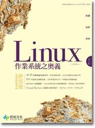 Linux 作業系統之奧義, 2/e-cover