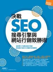 決戰 SEO-搜尋引擎與網路行銷致勝術-cover