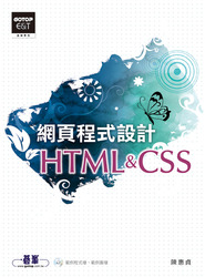 HTML & CSS 網頁程式設計-cover