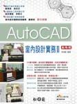AutoCAD 室內設計實務 II-進階篇-cover