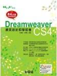 Dreamweaver CS4 網頁設計即學即會-cover