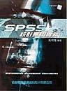 SPSS 統計應用實務, 2/e-cover