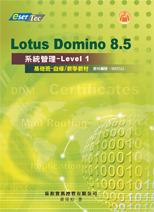 Lotus Domino 8.5 系統管理(Level 1)-基礎班-自修/教學教材-cover