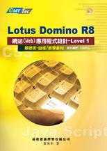 Lotus Domino R8 網站 (Web)應用程式設計(Level 1)-基礎班-自修/教學教材-cover