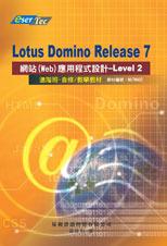 Lotus Domino Release 7 網站 (Web)應用程式設計(Level 2)-進階班-自修/教學教材-cover