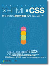 Professional XHTML + CSS:網頁設計師的創意與實踐-cover
