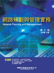 網路規劃與管理實務, 3/e-cover