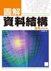圖解資料結構-使用 Java-cover