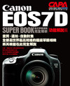 Canon EOS7D 數位單眼相機完全解析-功能解說篇-cover