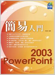 簡易 PowerPoint 2003 入門-cover