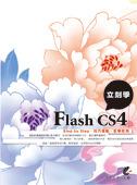 立刻學 Flash CS4-cover