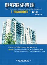 顧客關係管理 : 理論與實務, 3/e-cover