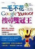 一毛不花,成為 Google、Yahoo! 搜尋雙冠王-cover