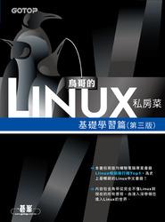 鳥哥的 Linux 私房菜-基礎學習篇, 3/e-cover