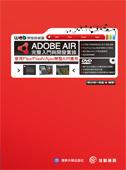 Adobe AIR 完整入門與開發實錄-使用 Flex / Flash / Ajax 開發 AIR 應用-cover